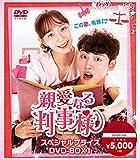 親愛なる判事様 スペシャルプライス DVD-BOX1[DVD]