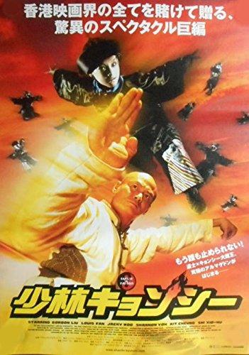 asiapo59 香港アジア:劇場映画ポスター【少林キョンシー】2004年香港映画:ゴードン・リュウ 、 ルイス・ファン