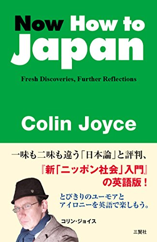 Now How to Japan―Fresh Discoveries, Further Reflectionsの詳細を見る