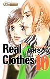 Real Clothes 10 (クイーンズコミックス)