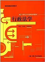 行政法学(21世纪公共管理系列教材;国家级精品课程教材)
