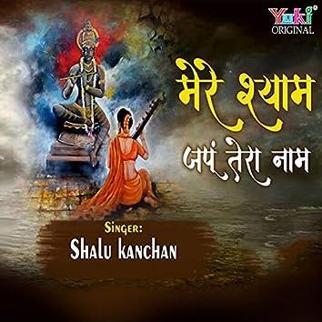 Mere Shyam Japu Tera Naam (Hindi)