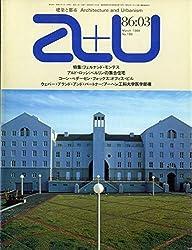 建築と都市 a+u (エー・アンド・ユー) 1986年3月号 特集:フェルナンド・モンテス