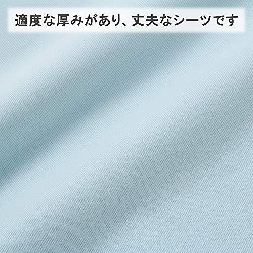 東京西川フラットシーツシングル綿100%無地しっかり日本製フリーセレクションブルーPK00001055B