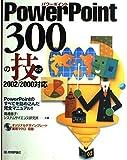 PowerPoint300の技―2002/2000対応