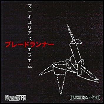 Blade Runner (Synthwave Remix)