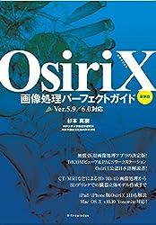 OsiriX画像処理パーフェクトガイド