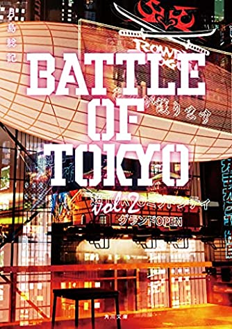 小説 BATTLE OF TOKYO vol.2 (角川文庫)