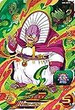 スーパードラゴンボールヒーローズ/UM5-MCP1 グルメス王 MCP