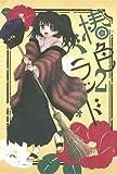 椿色バラッド 2 (BLADEコミックス)