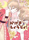 かげきしょうじょ! 2 (ヤングジャンプコミックス)