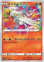 ポケモンカードゲーム S4a 021/190 レシラム 炎 (A アメイジングレア) ハイクラスパック シャイニースターV