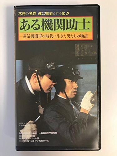 ドキュメンタリー名作復刻版シリーズ 1 ある機関助士:蒸気機関車の時代に生きた男たちの物語 (<VHS>)