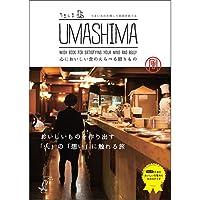グルメカタログ 新 UMASHIMAうましま 風コース