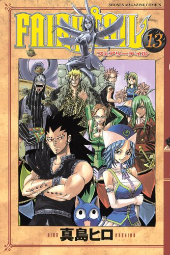 FAIRY TAIL(13) (講談社コミックス)の詳細を見る