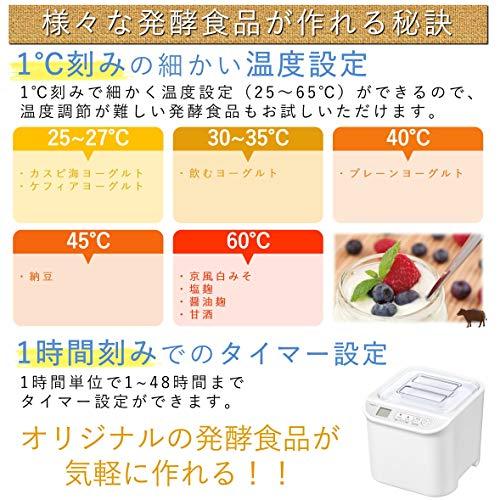 [山善] ヨーグルトメーカー 飲むヨーグルト 「簡単お手入れ いつでも清潔」 温度調整機能付き レシピブック付き 発酵食メーカー ホワイト YXA-100(W) [メーカー保証1年]