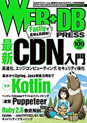 I've Written Cover Story 2 in WEB+DB PRESS Vol. 109