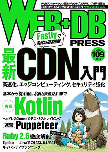 WEB+DB PRESS Vol.109の詳細を見る