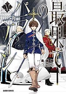 最果てのパラディンV (ガルドコミックス)
