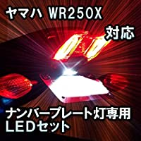 LEDナンバープレートランプ ヤマハ WR250X 対応 LEDバルブ