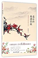 The Last Intellectual Aristocrats (Literati and Celebrities in the Republic of China) (Chinese Edition)