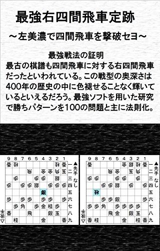 間 飛車 定跡 四