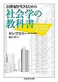 21世紀を生きるための社会学の教科書 (ちくま学芸文庫)