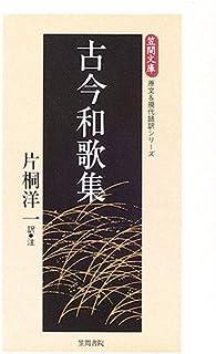 古今和歌集 (笠間文庫―原文&現代語訳シリーズ)