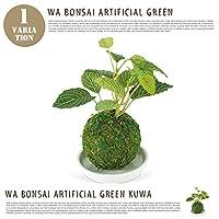 イミテーショングリーン フェイクグリーン 和盆栽 消臭アーティフィシャルグリーン クワ WA BONSAI KH-61060 キシマ Kishima 人工観葉植物