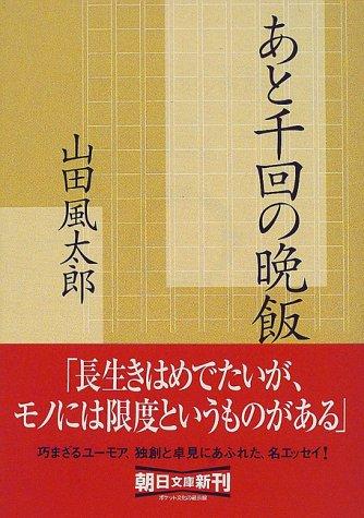 あと千回の晩飯 (朝日文庫)