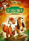 きつねと猟犬 スペシャル・エディション[DVD]