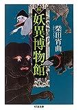 続 妖異博物館 (ちくま文庫)