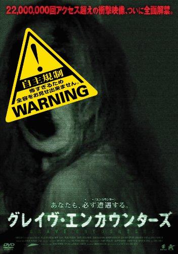 グレイヴ・エンカウンターズ【DVD】