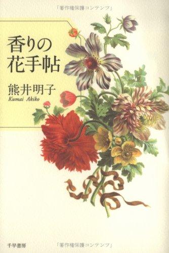 香りの花手帖