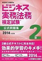 519VEtN4b5L. SL200  - ビジネス実務法務検定 01