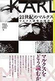 21世紀のマルクス―マルクス研究の到達点