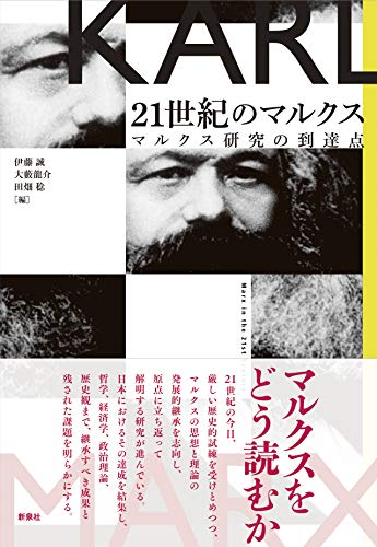 『21世紀のマルクス―マルクス研究の到達点』のトップ画像