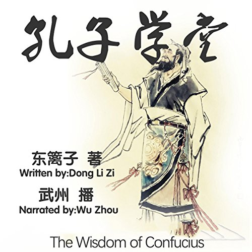 孔子学堂 - 孔子學堂 [The Wisdom of Confucius] audiobook cover art