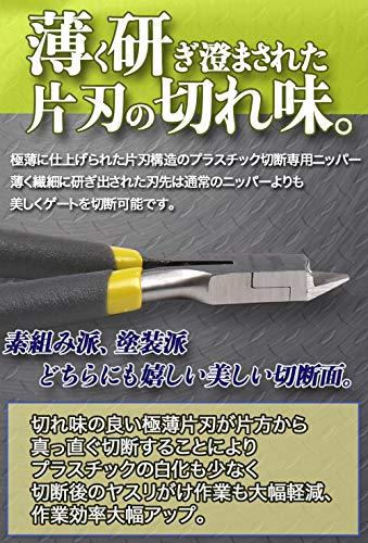 [aurochs]極薄刃ニッパー薄刃片刃工具ゲートカットプラスチック用プラモデルガンプラプラスチックニッパープラモ精密小型モデラーズニッパー(グレー&ライム)