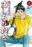 ましろのおと(6) (月刊少年マガジンコミックス)
