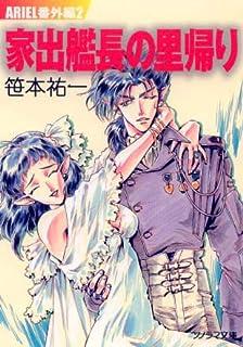 ARIEL番外編2 家出艦長の里帰り (ソノラマ文庫)