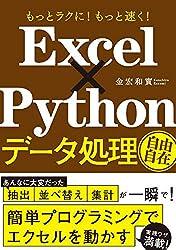 もっとラクに! もっと速く! Excel×Python データ処理自由自在