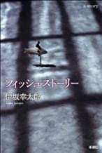 表紙: フィッシュストーリー   伊坂 幸太郎