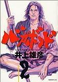 バガボンド(2)(モーニングKC)