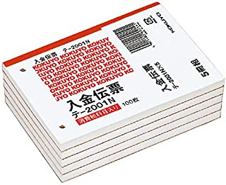(まとめ買い)コクヨ 伝票 入金伝票 B7 税欄付 100枚 5冊パック テ-2001NX5 【×5】