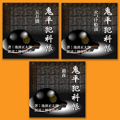 『鬼平犯科帳より 3本セット (23)』のカバーアート
