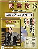 歌舞伎特選DVDコレクション全国版(35) 2020年 12/30 号 [雑誌]