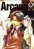 ゼロサムオリジナルアンソロジーシリーズArcana(1) [執事](ZERO-SUMコミックス)