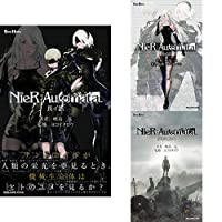 小説 NIER:AUTOMATA ニーアオートマタ 1-3巻 新品セット