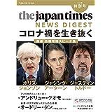 (MP3音声無料ダウンロード)The Japan Times NEWS DIGEST 2020夏 特別号 コロナ禍を生き抜くー厳選 危機管理スピーチ集